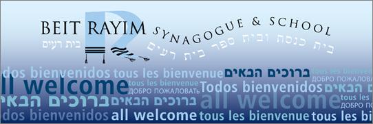 Beit Rayim Synagogue Logo
